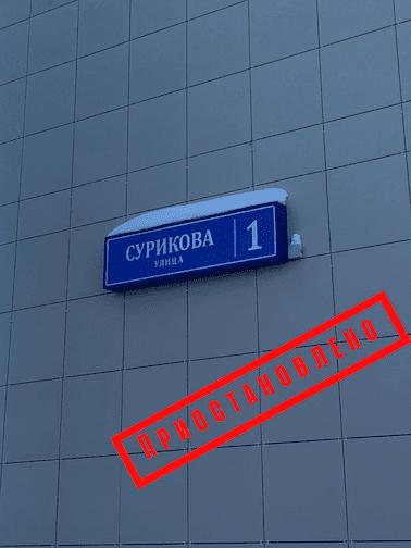 Приостановка в Росреестре из-за не присвоенного почтового адреса